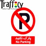 علائم ایمنی ممنوعیت پارک ممنوع | برچسب پارک ممنوع