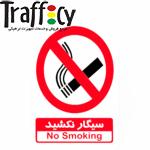 علائم ایمنی ممنوعیت سیگار نکشید | برچسب سیگار کشیدن ممنوع