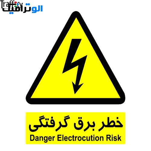 علائم ایمنی هشدار دهنده خطر برق گرفتگی