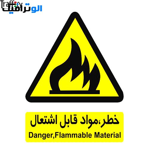 علائم ایمنی هشدار دهنده مواد قابل اشتعال