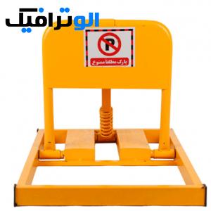 قفل پارکینگ فولادی خودرو | پارکبند فولادی خودرو
