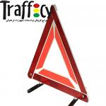 مثلث خطر خودرو ۴۵ سانتی متر معمولی | مثلث احتیاط