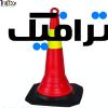 مخروط ترافیکی حلقه دار مدل ۶۰ سانتی متری