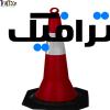 مخروط ترافیکی حلقه دار مدل ۸۰ سانتی متری