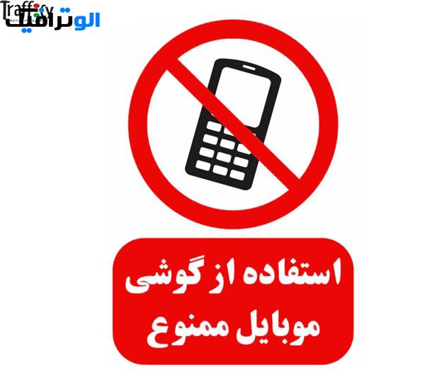 علائم ایمنی ممنوعیت استفاده از تلفن همراه | برچسب استفاده از تلفن همراه ممنوع