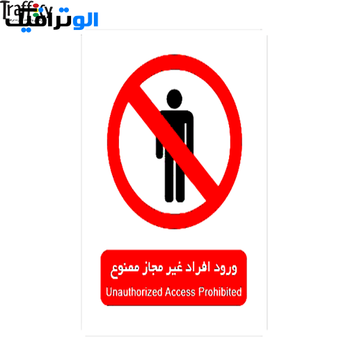 علائم ایمنی ممنوعیت ورود افراد غیر مجاز | برچسب ورود افراد متفرقه ممنوع