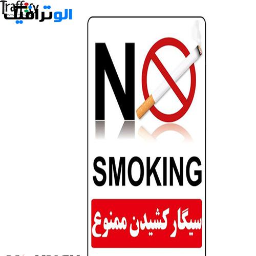 علائم ایمنی ممنوعیت سیگار نکشید   برچسب سیگار کشیدن ممنوع
