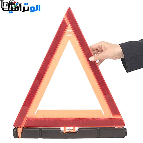 مثلث خطر خودرو ۴۷ سانتی متر مرغوب | مثلث احتیاط